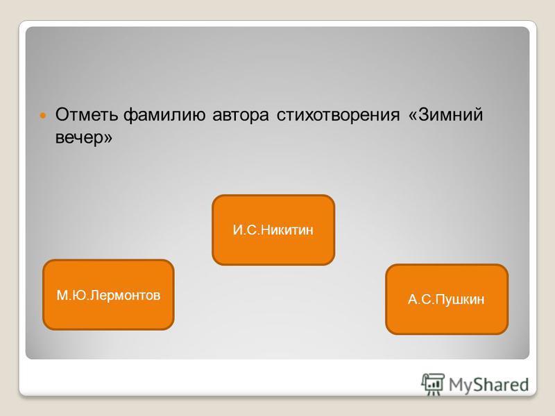 Отметь фамилию автора стихотворения «Зимний вечер» А.С.Пушкин М.Ю.Лермонтов И.С.Никитин