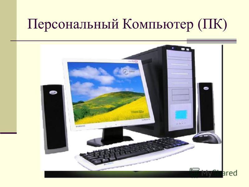 Персональный Компьютер (ПК)