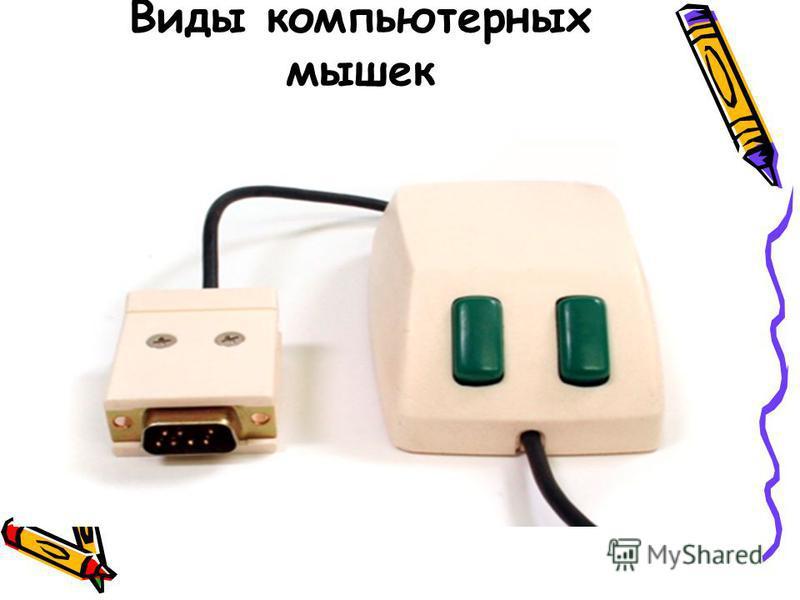 Виды компьютерных мышек