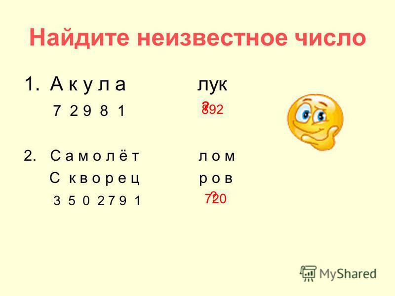Найдите неизвестное число 1. А к у л а лук 7 2 9 8 1 2. С а м о л ё т л о м С к в о р е ц р о в 3 5 0 2 7 9 1 ? 892 ? 720