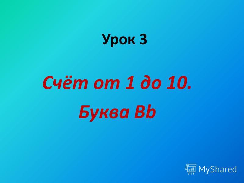 Урок 3 Счёт от 1 до 10. Буква Bb