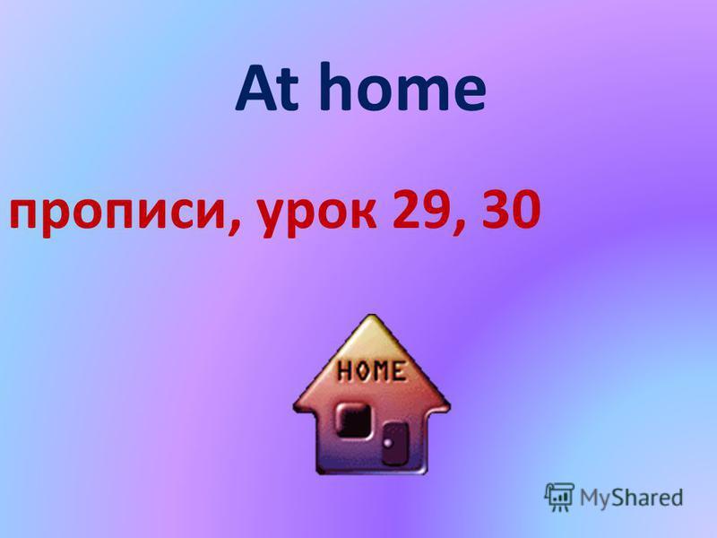 At home прописи, урок 29, 30