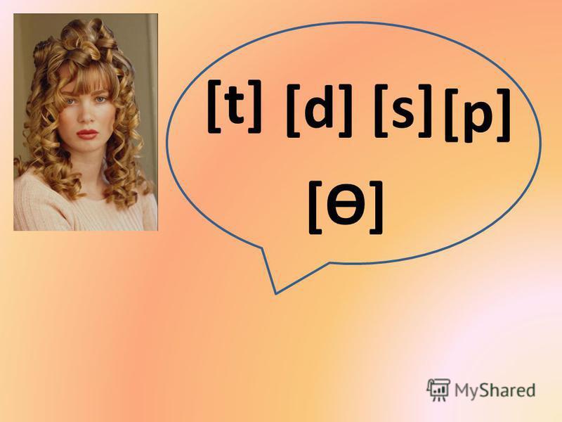 [t][t] [d][d][s][s] [p][p] [Ө]