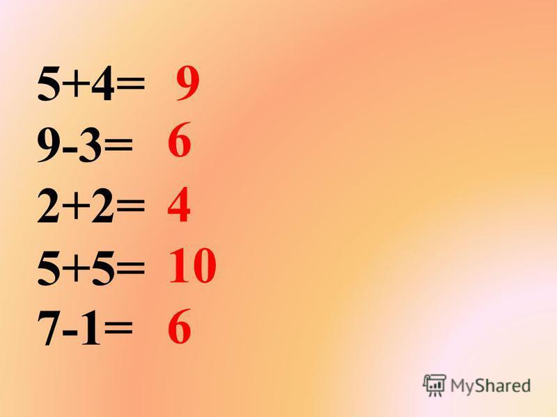 5+4= 9-3= 2+2= 5+5= 7-1= 10 6 4 9 6