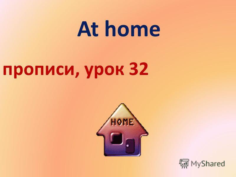 At home прописи, урок 32