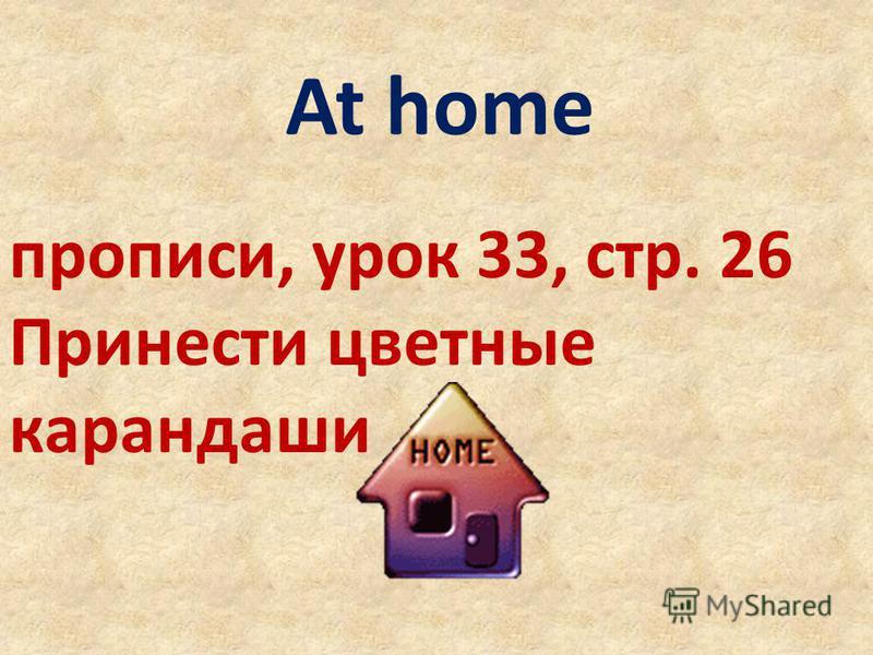 At home прописи, урок 33, стр. 26 Принести цветные карандаши