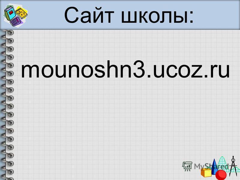Сайт школы: mounoshn3.ucoz.ru