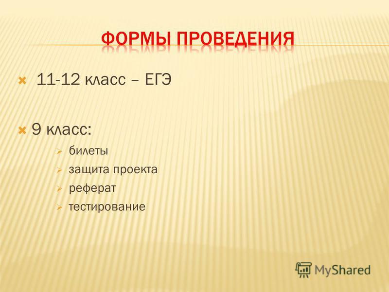 11-12 класс – ЕГЭ 9 класс: билеты защита проекта реферат тестирование