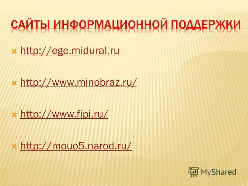 http://ege.midural.ru http://www.minobraz.ru/ http://www.fipi.ru/ http://mouo5.narod.ru/