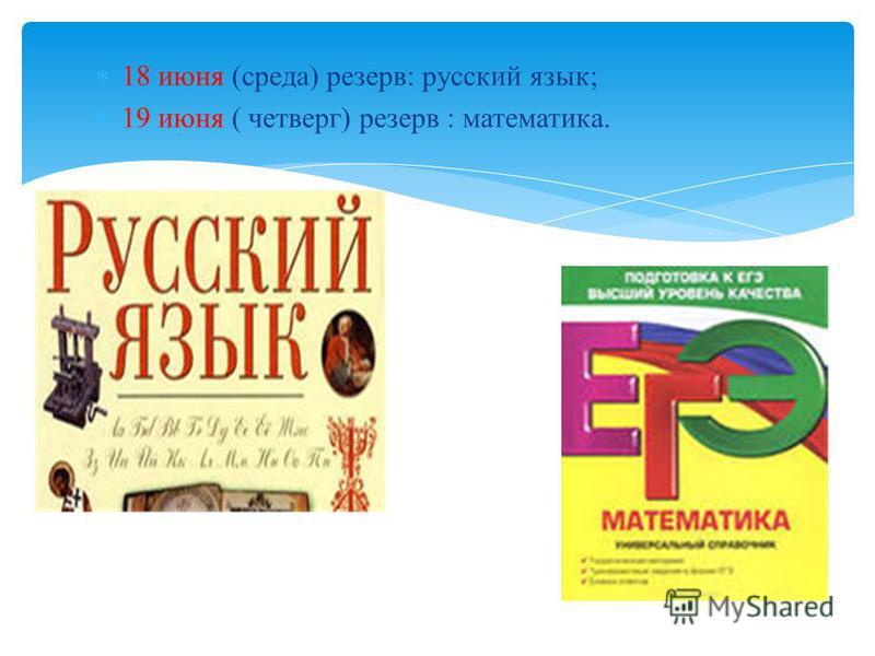 18 июня (среда) резерв: русский язык; 19 июня ( четверг) резерв : математика.
