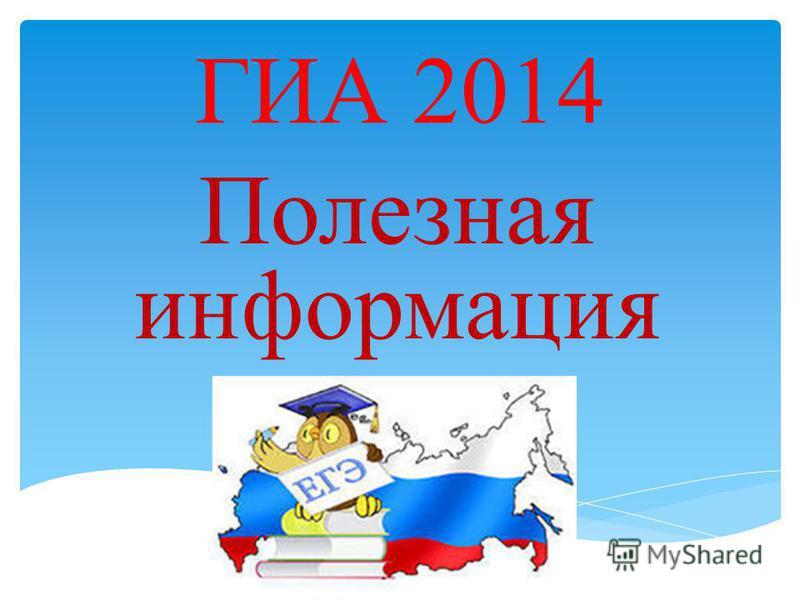 ГИА 2014 Полезная информация