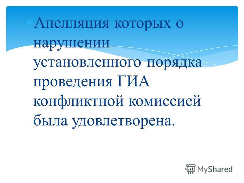 Апелляция которых о нарушении установленного порядка проведения ГИА конфликтной комиссией была удовлетворена.