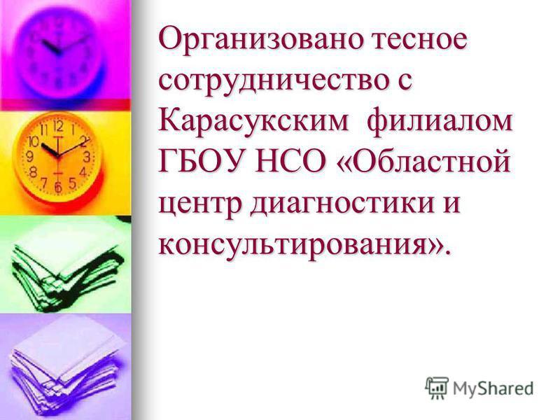 Организовано тесное сотрудничество с Карасукским филиалом ГБОУ НСО «Областной центр диагностики и консультирования».