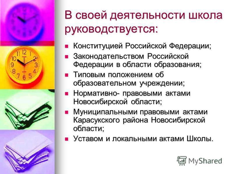 В своей деятельности школа руководствуется: Конституцией Российской Федерации; Конституцией Российской Федерации; Законодательством Российской Федерации в области образования; Законодательством Российской Федерации в области образования; Типовым поло
