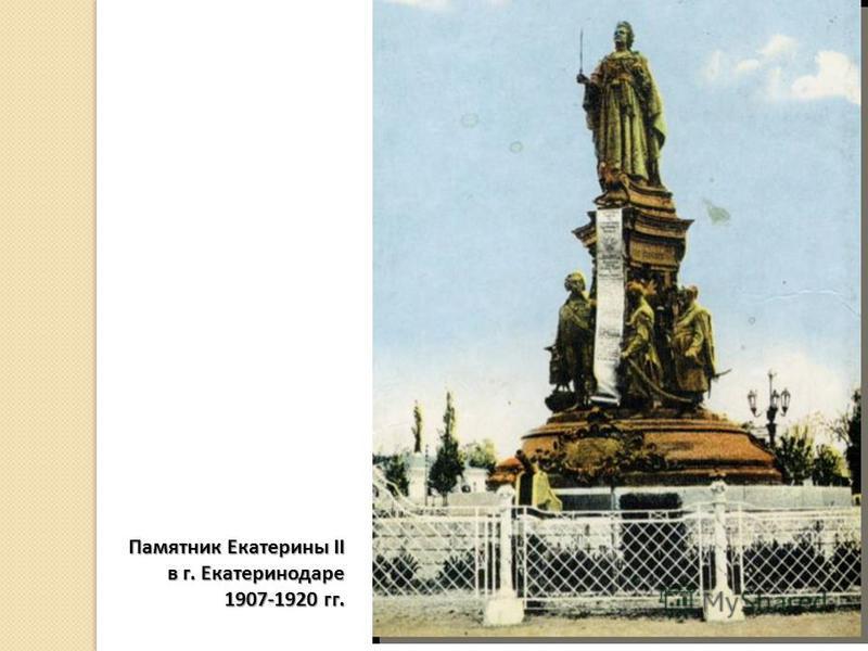 Памятник Екатерины II в г. Екатеринодаре 1907-1920 гг.