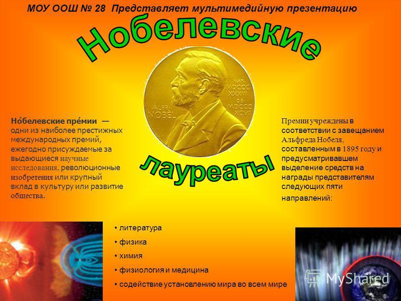 МОУ ООШ 28 Представляет мультимедийную презентацию Но́белявские пре́мини одни из наиболее престижных международных премий, ежегодно присуждаемые за выдающиеся научные исследования, революционные изобретения или крупный вклад в культуру или развитие о