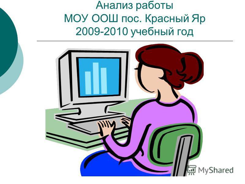 Анализ работы МОУ ООШ пос. Красный Яр 2009-2010 учебный год