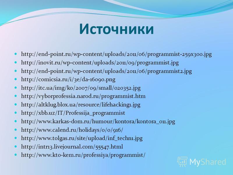 Источники http://end-point.ru/wp-content/uploads/2011/06/programmist-259x300. jpg http://inovit.ru/wp-content/uploads/2011/09/programmist.jpg http://end-point.ru/wp-content/uploads/2011/06/programmist2. jpg http://comicsia.ru/i/3e/da-16090. png http: