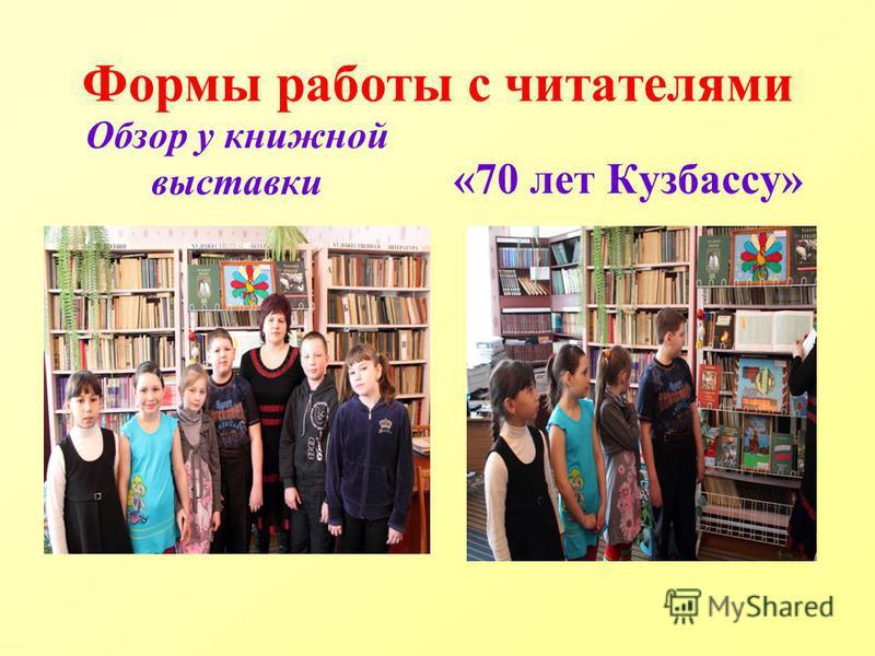 Формы работы с читателями Обзор у книжной выставки «70 лет Кузбассу»