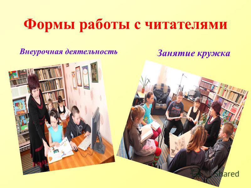 Формы работы с читателями Внеурочная деятельность Занятие кружка