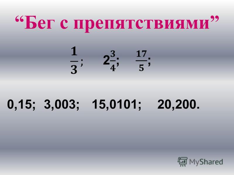 Бег с препятствиями 0,15; 3,003; 15,0101; 20,200.