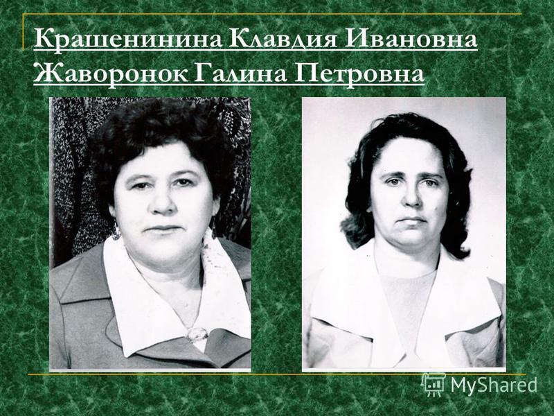 Крашенинина Клавдия Ивановна Жаворонок Галина Петровна
