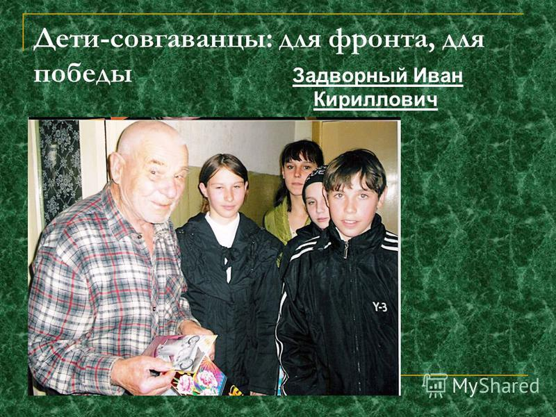 Дети-совгаванцы: для фронта, для победы Задворный Иван Кириллович