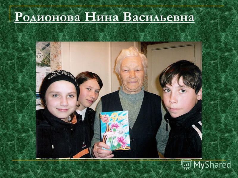 Родионова Нина Васильевна