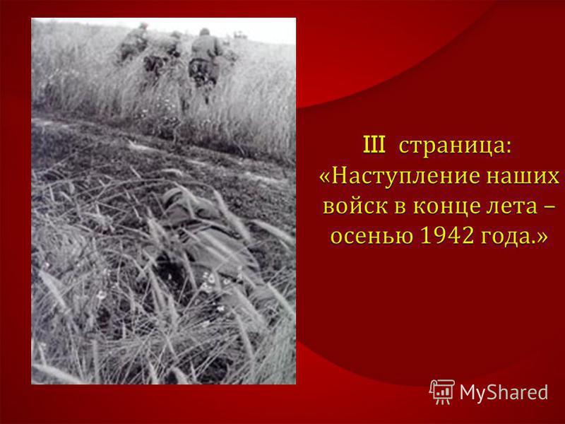 III страница : « Наступление наших войск в конце лета – осенью 1942 года.»