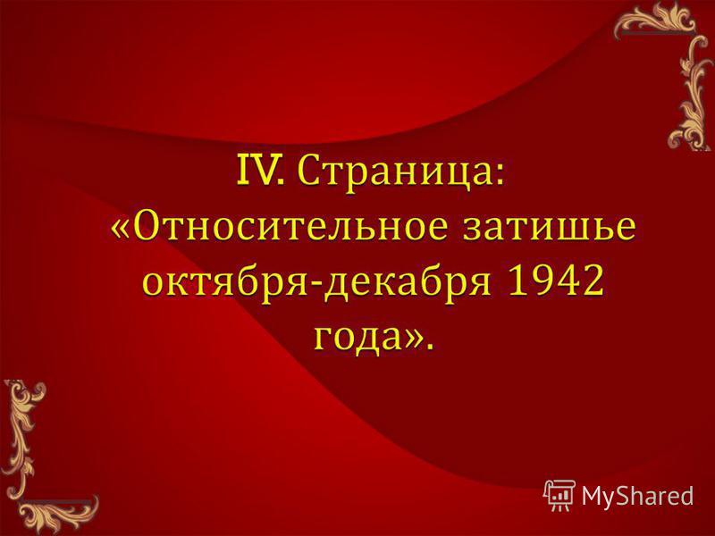 IV. Страница : « Относительное затишье октября - декабря 1942 года ».