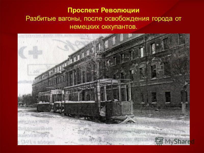 Проспект Революции Разбитые вагоны, после освобождения города от немецких оккупантов.