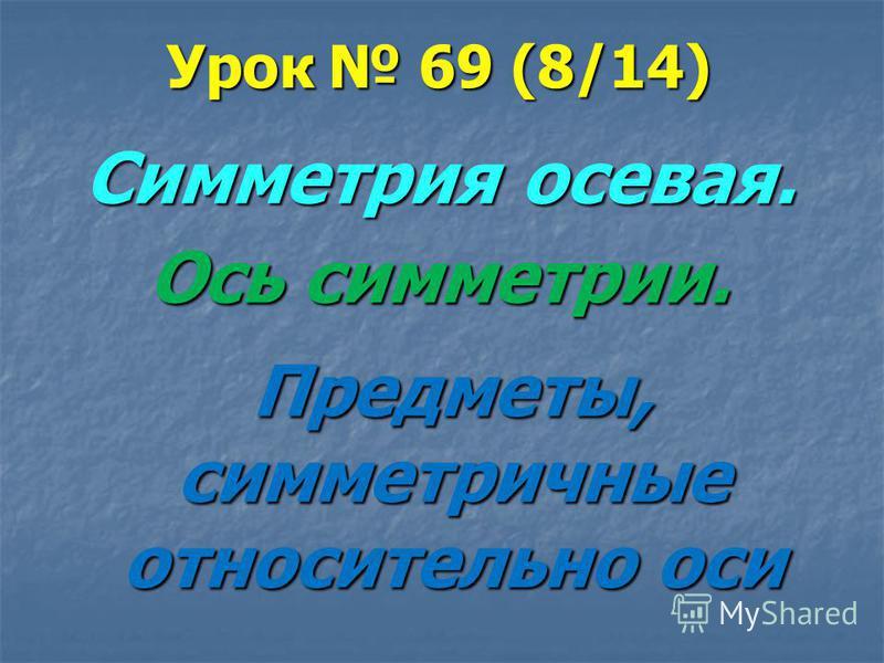 Симметрия осевая. Урок 69 (8/14) Ось симметрии. Предметы, симметричные относительно оси