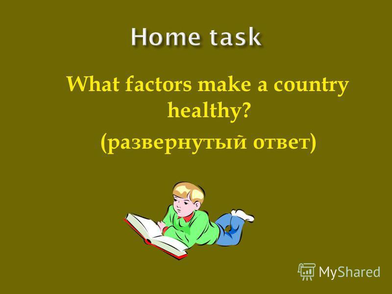 What factors make a country healthy? ( развернутый ответ )
