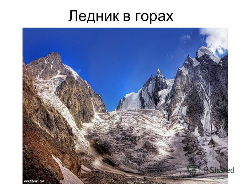 Ледник в горах