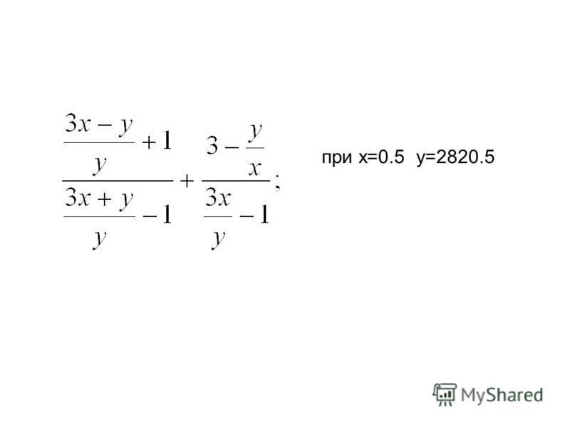 при x=0.5 y=2820.5