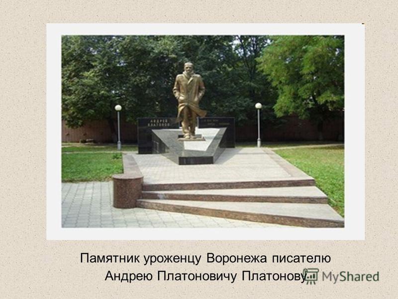 Памятник уроженцу Воронежа писателю Андрею Платоновичу Платонову