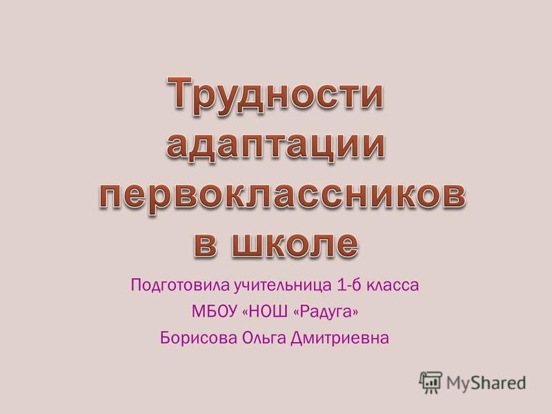 Подготовила учительница 1-б класса МБОУ «НОШ «Радуга» Борисова Ольга Дмитриевна