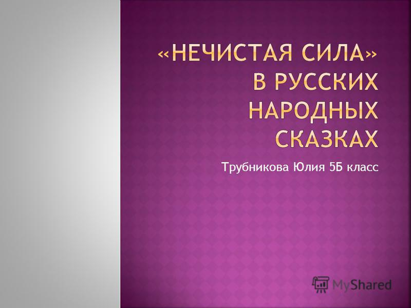 Трубникова Юлия 5Б класс