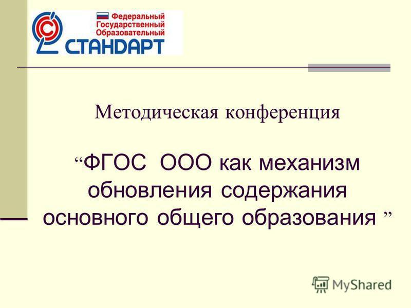 Методическая конференция ФГОС ООО как механизм обновления содержания основного общего образования