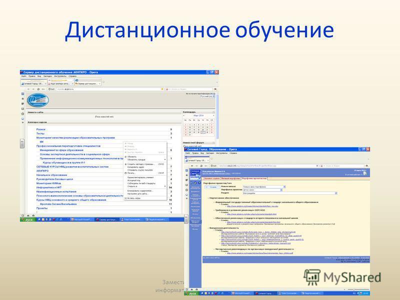 Заместитель директора по информатизации Мишина Н.И. Дистанционное обучение