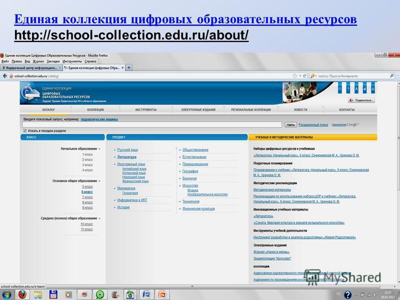 Единая коллекция цифровых образовательных ресурсов http://school-collection.edu.ru/about/
