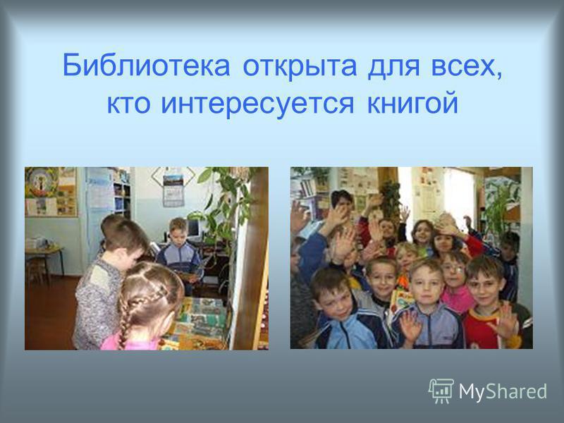 Библиотека открыта для всех, кто интересуется книгой
