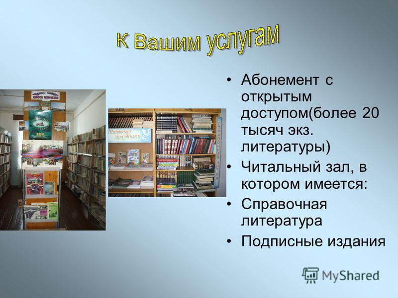 Абонемент с открытым доступом(более 20 тысяч экз. литературы) Читальный зал, в котором имеется: Справочная литература Подписные издания