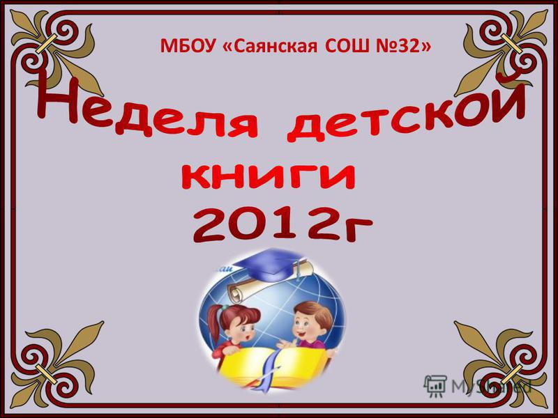 МБОУ «Саянская СОШ 32»