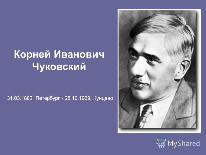 Корней Иванович Чуковский 31.03.1882, Петербург - 28.10.1969, Кунцево