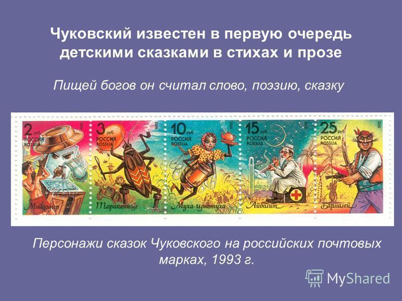 Чуковский известен в первую очередь детскими сказками в стихах и прозе Пищей богов он считал слово, поэзию, сказку Персонажи сказок Чуковского на российских почтовых марках, 1993 г.
