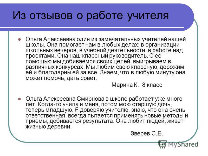 Из отзывов о работе учителя Ольга Алексеевна один из замечательных учителей нашей школы. Она помогает нам в любых делах: в организации школьных вечеров, в учебной деятельности, в работе над проектами. Она наш классный руководитель. С её помощью мы до