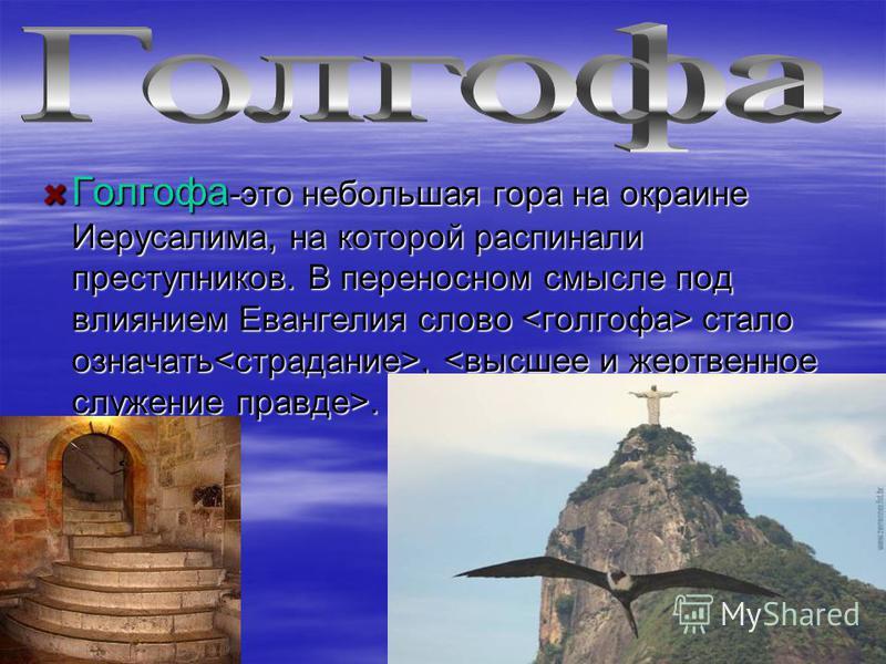 Голгофа -это небольшая гора на окраине Иерусалима, на которой распинали преступников. В переносном смысле под влиянием Евангелия слово стало означать,.