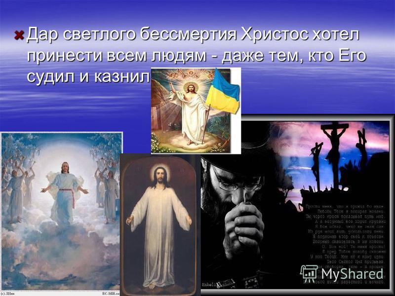 Дар светлого бессмертия Христос хотел принести всем людям - даже тем, кто Его судил и казнил.
