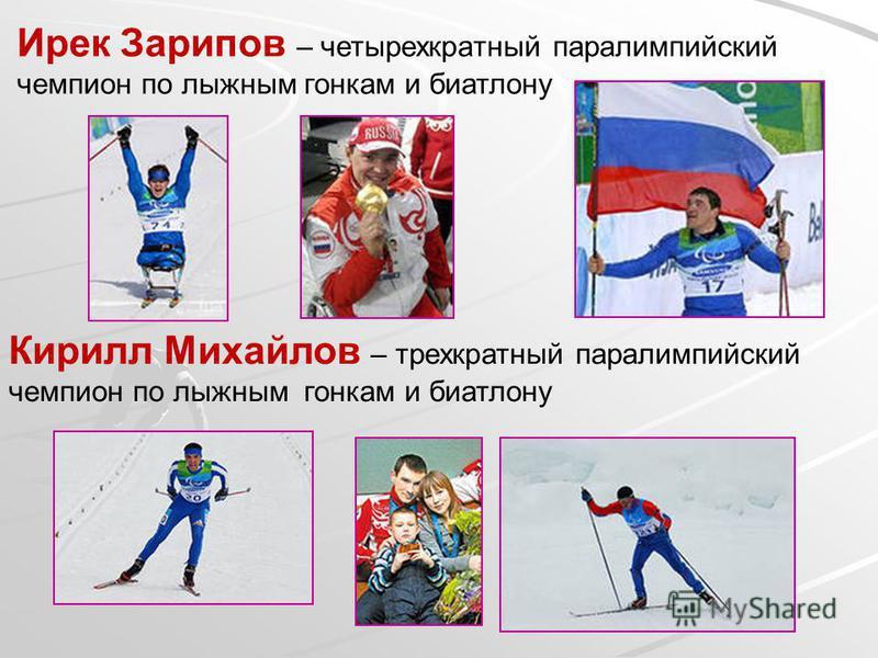 Кирилл Михайлов – трехкратный параолимпийский чемпион по лыжным гонкам и биатлону Ирек Зарипов – четырехкратный параолимпийский чемпион по лыжным гонкам и биатлону